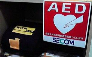 クリーンテック_AED