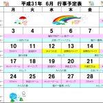 6月の行事予定です。紫陽花ドライブがあります。綺麗に咲いているといいですね!