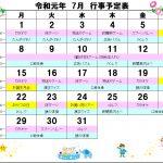 7月の行事予定です。上旬は七夕の短冊づくり。どんな願いを書きますか?