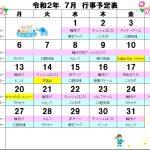7月の行事予定です。本格的な夏、暑さに負けずに顔を見せて下さいね。
