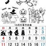 10月の行事予定です。今年は秋祭りがない分、10月16日もサン愛はやってます!みなさまをお待ちしてますね!