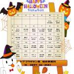 10月の行事予定です。過ごしやすい季節、元気にサン愛に来てください。大歓迎です!