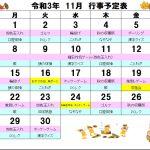 11月の行事予定です。過ごしやすい11月、サン愛で一緒に過ごしましょう!